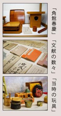 角館春慶-文献の数々-当時の玩具