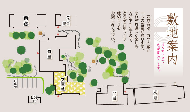 敷地案内-文庫蔵