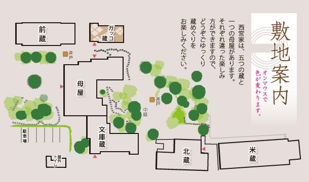 敷地案内-ガッコ蔵