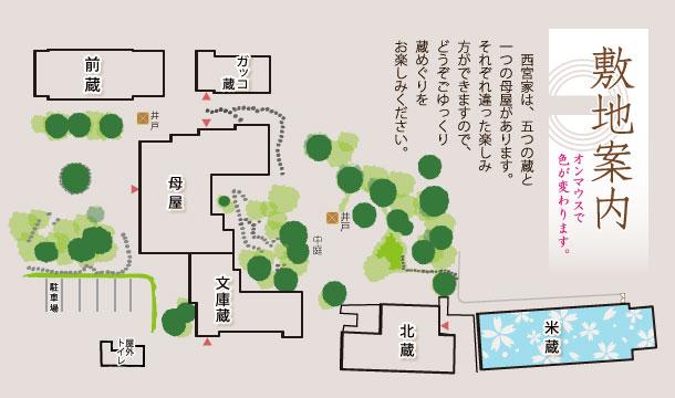敷地案内-米蔵